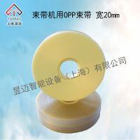 束带机薄膜带供应透明打包带彩色薄膜带订做