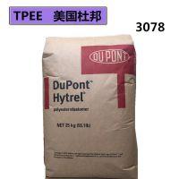 美国杜邦TPEE 3078 (美国杜邦总代理商)