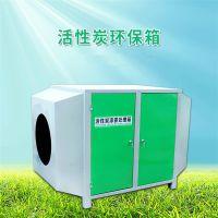 活性炭环保吸附箱 vocs废气处理设备 烤漆房漆雾除尘净化器