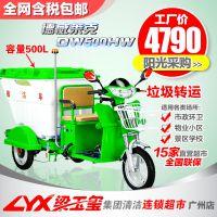 德威莱克电动保洁车 环卫垃圾清运车 小型保洁车 电动垃圾清运车