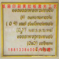 厂家供应1280激光切割机 纸箱印刷黄胶板 双色板激光雕刻机