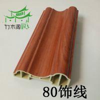 80装饰线条 新型环保整屋快装集成墙板配件 竹木纤维装饰线条