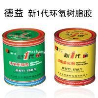 德益DY-E44新一代环氧树脂胶耐水耐油耐磨防腐性优良1kg量大价优