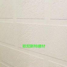 净味无毒 环保健康 耐污 雅晶石欧尼斯特艺术漆 优质商品 厂家价格
