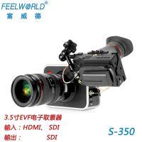 富威德3.5寸EVF电子取景器 5D2 5D3电子寻像器 摄像目镜峰值对焦