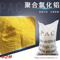 华之林净水 福建聚合氯化铝 聚合氯化铝生产配方