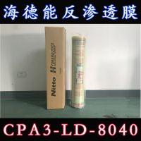 原装现货 海德能膜海德能CPA3-LD反渗透RO膜高脱盐率RO膜