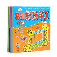 幼儿园益智特别好玩幼儿立体手工制作材料儿童宝宝早教智力开发书