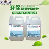 供应水晶树脂胶 双组份水晶胶水 环氧树脂AB胶 环氧树脂平面胶水