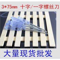 小型螺丝刀水晶螺丝刀透明十字笔记本螺丝批3*75mm磁性迷你螺丝刀