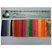 针织网布 网眼布 涤纶高强力网布(用于办公椅/童车箱包等产品)