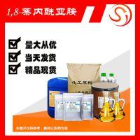 1,8-萘内酰亚胺 染料中间体 96%含量 1kg包装 现货cas:130-00-7