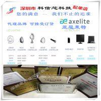 AX1110R33 代理品牌-可接受订货AXELITE 「科信芯科技一站式配单」