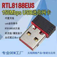 智锋高科 RTL8188EUS usb无线网卡