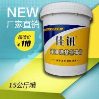 佳讯锂基脂轴承润滑脂 15kg 0#1#2#3#电机黄油机械轮毂厂家直销