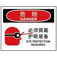 定制标识牌  个人防护提示标识  眼部/头部防护 必须佩戴护眼装备
