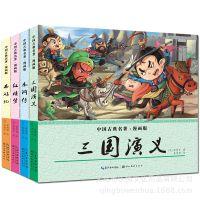 精装中国四大名著红楼梦 水浒传 三国演义西游记漫画版儿童书批发