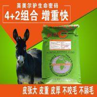 驴的适口性饲料快看看,养驴常用的适口性好的饲料原料都有哪些?_适口性
