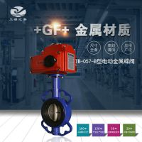 GF TB-057-B型电动金属蝶阀//瑞士乔治费歇尔/工业管路系统/EPDM