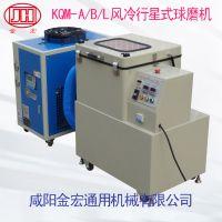 咸阳金宏供应低温行星式球磨机 KQM/B/L风冷行星式球磨机