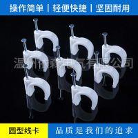 厂家直销优质圆型钢钉线卡规格袋装 1.9*21 管卡 布线用品塑料线