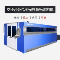 2000W大包围光纤激光切割机厂家 数控金属激光切割机价格