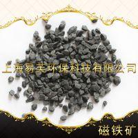 上海易芙除铁除锰磁铁矿滤料 1-3mm磁铁矿滤料