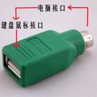大量供应 光电鼠标转接头 USB转PS2转接头