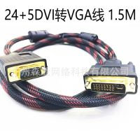 DVI线厂家:DVI转换线 24+5DVI转VGA转接线1.5米 VGA转DVI转换线