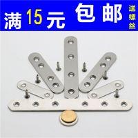 加厚不锈钢连接码一字直片铁片平角片角码木板桌椅加固家具连接件
