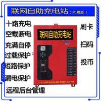 小区十路充电站电动车电瓶车智能充电站扫码刷卡投币联网自助充电桩