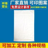 生产55*95加白编织袋 可覆膜pp编织包装袋 防水白色塑料编织袋
