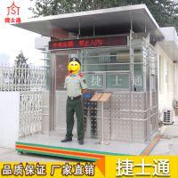 烟台市捷士通厂家定制不锈钢门卫岗亭