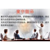 商业计划书翻译——寰宇翻译值得信赖
