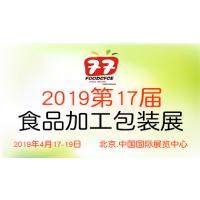 2019第十七届北京食品机械展览会-保鲜包装机