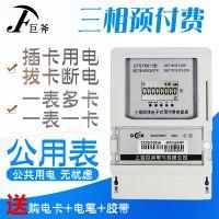 DTSY6611 电表 三相四线预付费电能表 多用户电表 公用表 插卡电表 远程电表 电表订做