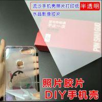 半/全透明免打磨胶片水晶影像镜面流沙玻璃手机壳打印制版耗材