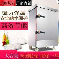 蒸饭柜商用燃气食堂蒸饭车220V电蒸箱家用小型全自动