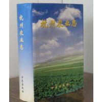 杭州农业志/中共杭州市委杭州市人民政府农业和农村工作办公室