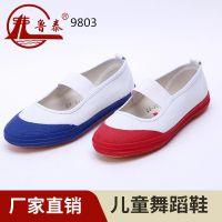 鲁泰小白鞋舞蹈鞋白色红头蓝头帆布体操鞋公主芭蕾儿童舞蹈鞋批发