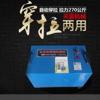厂家直销全自动穿墙引线机 电工穿线机 电工电路穿线机 装修机械