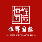 2019北京国际酒店用品及餐饮博览会