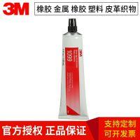 3m胶水3m1099橡胶封边胶氯丁胶金属橡胶塑料皮革织物148ML/5加仑