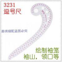 6字尺逗号尺多功能放码尺服装裁剪 纸样打版 制版工具3231