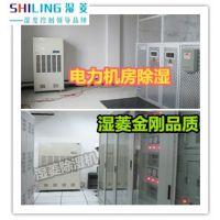 应城小区工业电力机房配电室专用除湿机