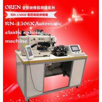 奥玲多功能裁剪机, RN-1306X 全自动橡筋机 全自动橡筋裁剪设备