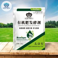 欧科拜克菌肥发酵剂鸡粪牛粪生物有机肥污泥菜籽饼蘑菇渣花生麸水肥