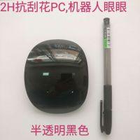 要求防刮擦的聚碳酸酯 自产PC材料LX01-1 5G手机后盖专用