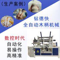 钻德快(惠州)自动木柄机适用于加工家具木脚 胡椒研磨器 木衣架 花瓶形,球形等复杂形木制品