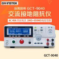 GWINSTEK固纬GCT-9040交流接地电阻测试仪可程控阻抗测试仪